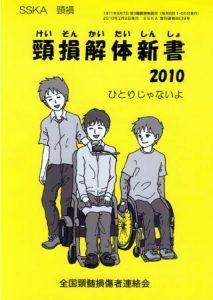 頸損解体新書2010