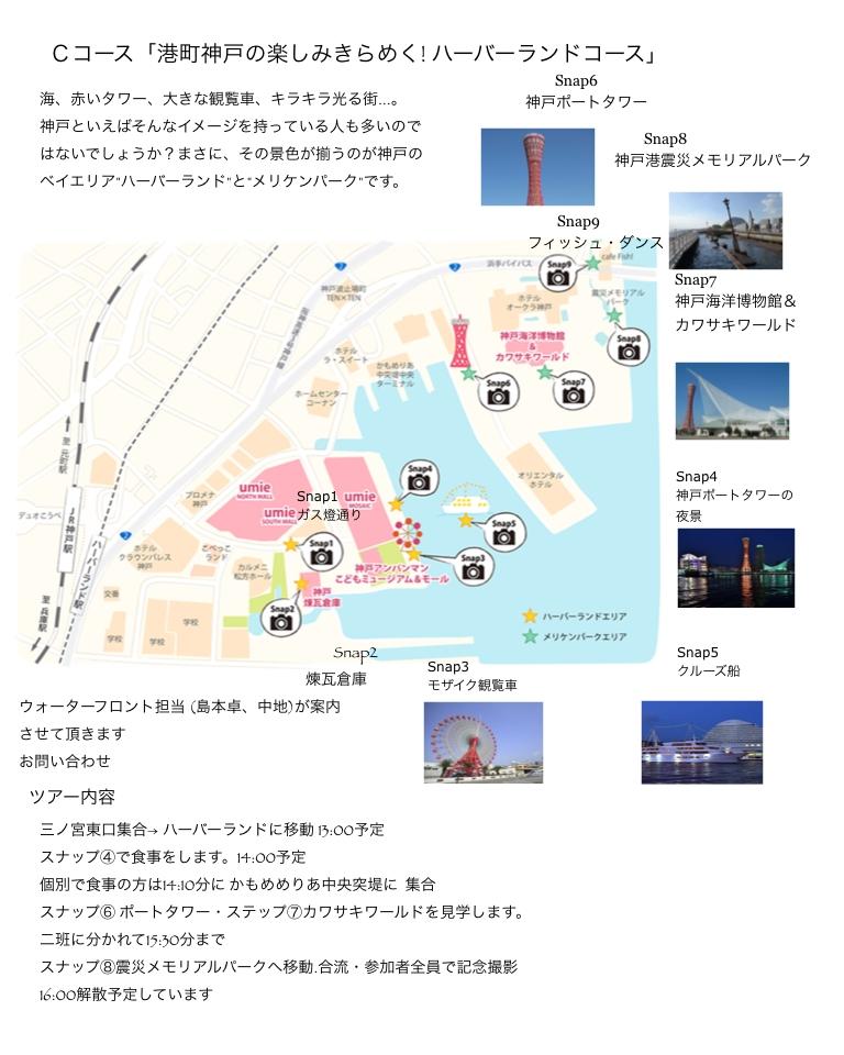 神戸バリアフリーおもてなし観光Cコース 2014