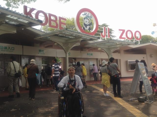 神戸市立王子動物園へのアクセス