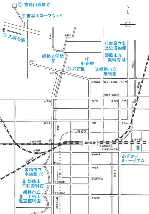 JR姫路駅&山陽電鉄姫路駅&姫路城周辺観光スポットマップ
