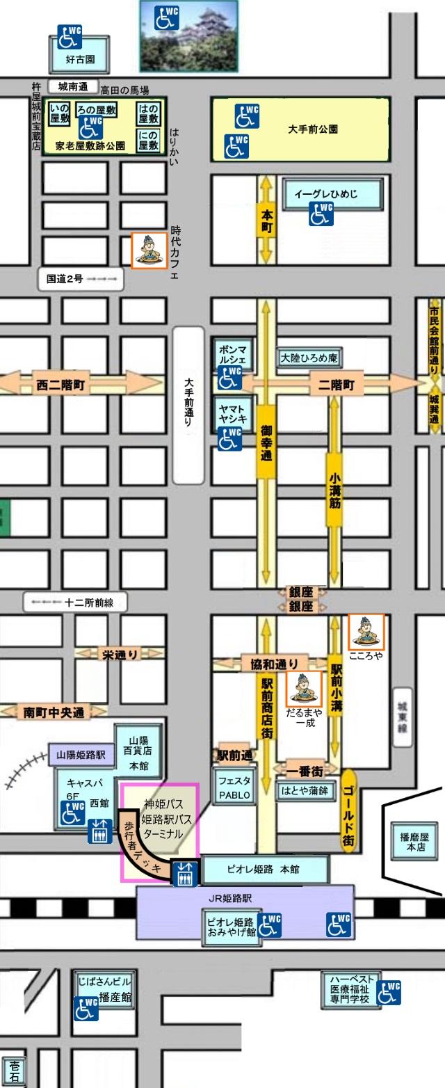 JR姫路駅&山陽電鉄姫路駅&姫路城周辺バリアフリーマップ