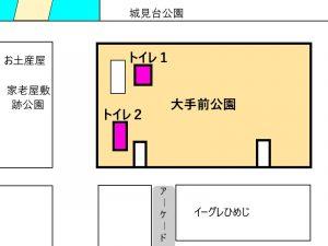 姫路 大手前公園トイレ